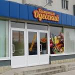 """Гастроном """"Одесский"""""""
