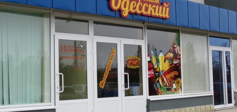 Инфраструктура на Одесской