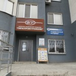 Тираспромстройбанк