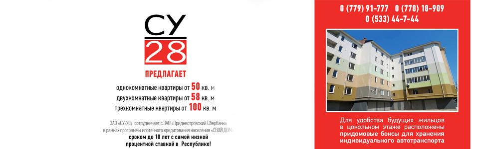 СУ-28 предлагает!