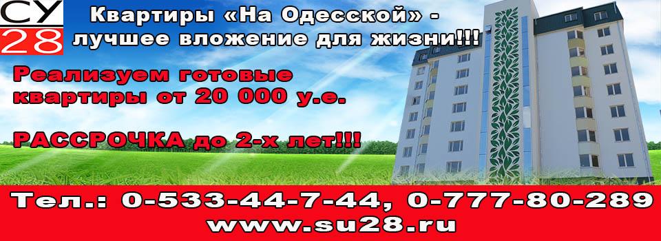 Одесская-3х6