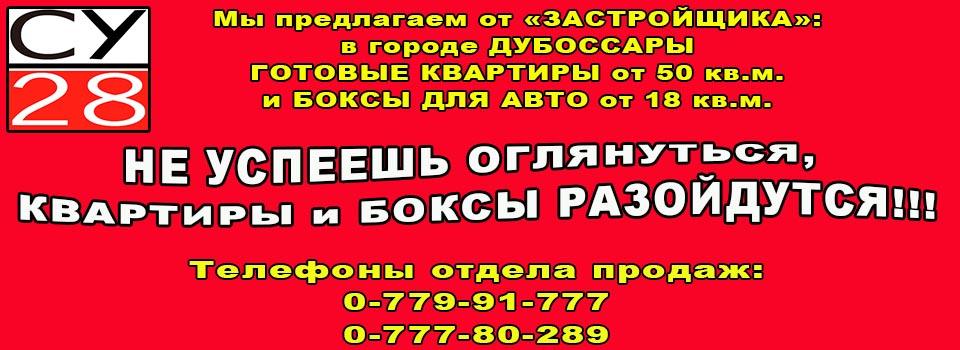 реклама-Дубоссары-184х397
